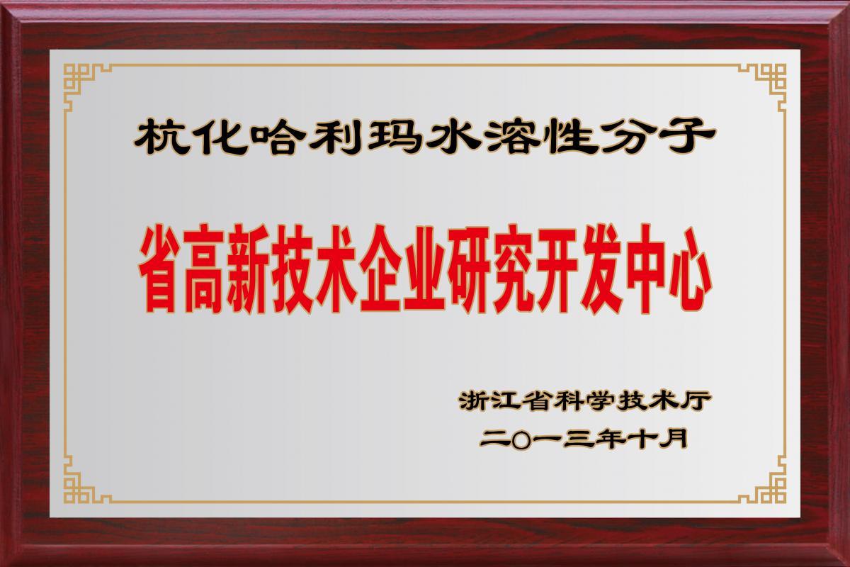 省高新技术企业研发中心