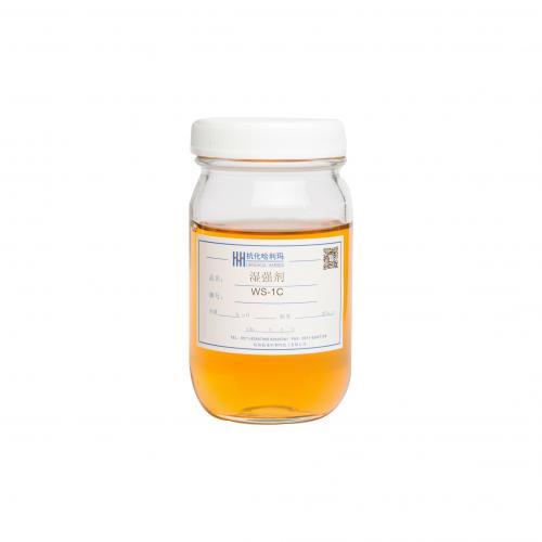 湿强剂WS-1C