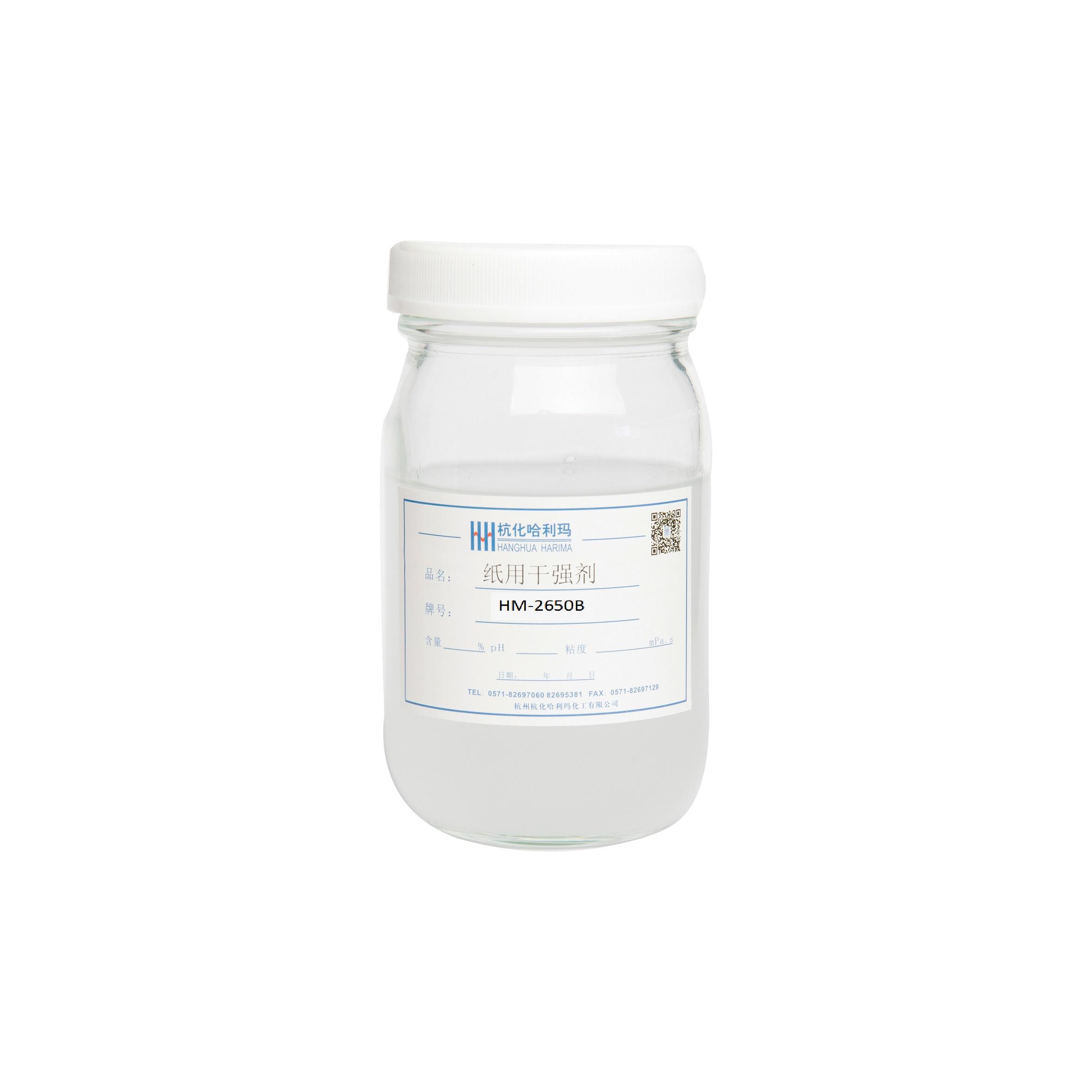 新型干增強劑HM-2650B