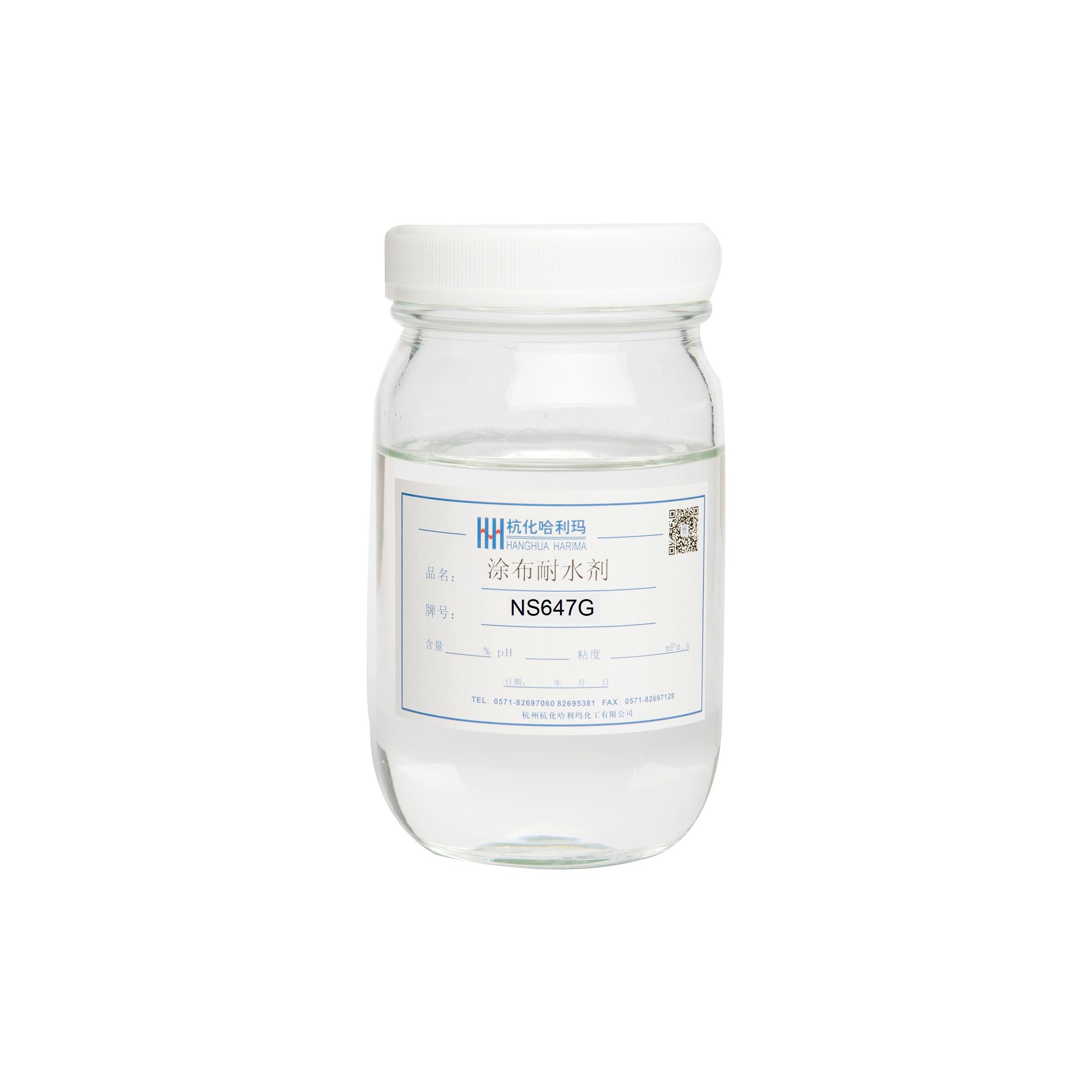 環保型涂布耐水劑NS-647G